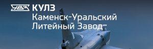 АО Каменск-Уральский литейный завод в Кызылорде