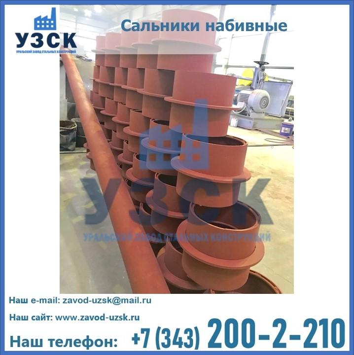 Купить сальники набивные в Екатеринбурге в Аксу