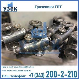 Купить грязевики ГПТ от производителя в Шымкенте