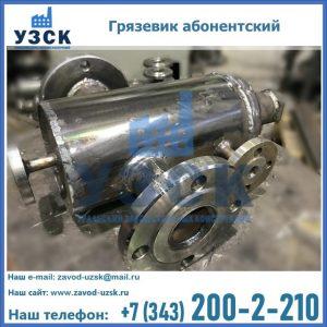Купить грязевик абонентский по доступной цене в Степногорске