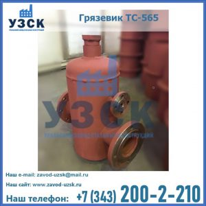 Купить грязевик ТС-565 в Степногорске