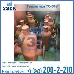 Купить грязевики ТС-565, ТС-566, ТС-567 в Шымкенте