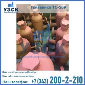Купить грязевики ТС-568, 559 в Степногорске