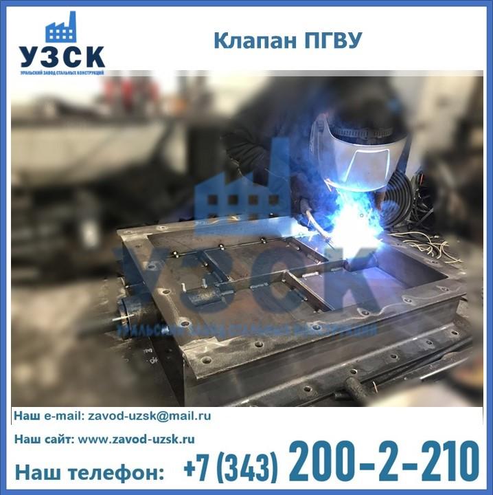 Производство клапанов ПГВУ прямоугольных в Шахтинске