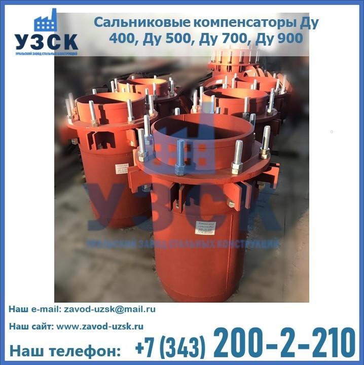 Купить сальниковые компенсаторы Ду 400, Ду 500, Ду 700, Ду 900 в Шымкенте