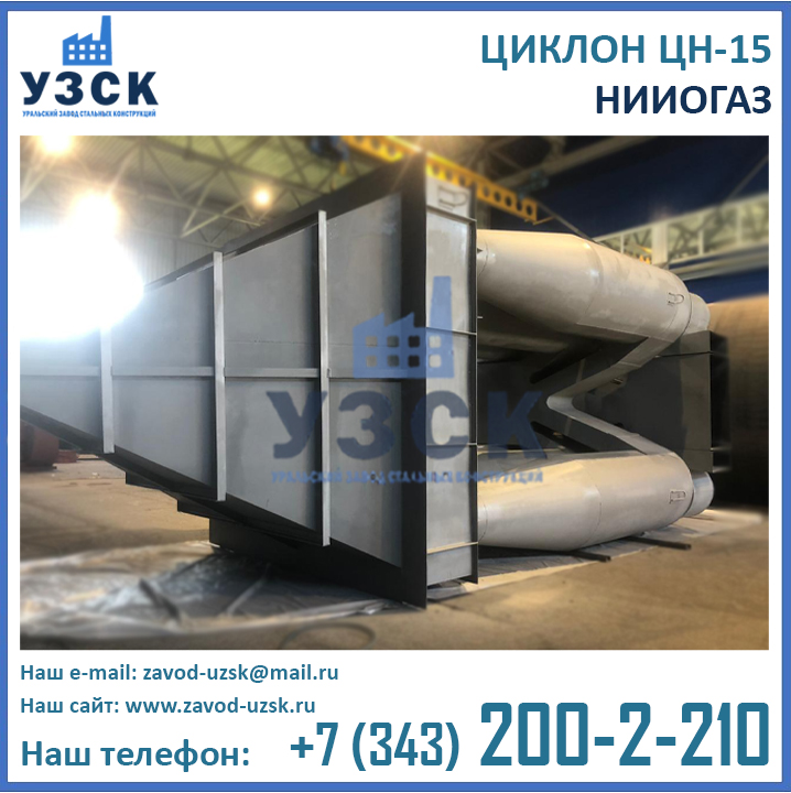 Циклон ЦН-15-800-6УП с улиткой и пирамидальным бункером НИИОГАЗ