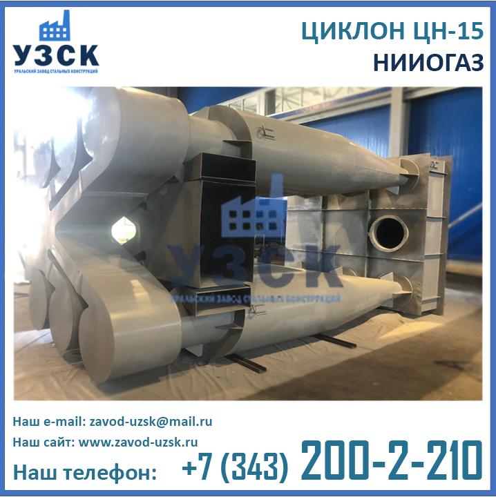 Циклон ЦН-15-800-6УП с улиткой