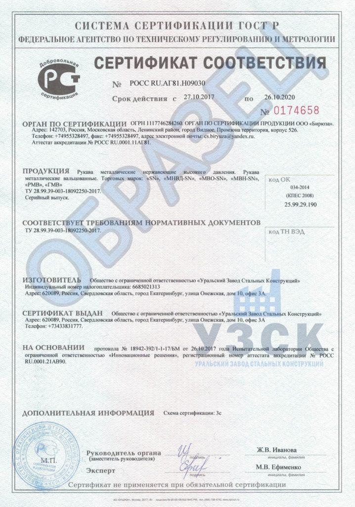 сертификат металлорукава